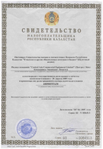 Certificate of Taxpayer of the Republic of Kazakhstan